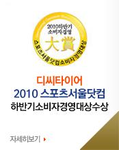 디씨타이어 2010년 스포츠서울닷컴 하반기 소비자경영대상 수상