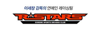 이세창 감독의 연예인 레이싱팀 R.STARS