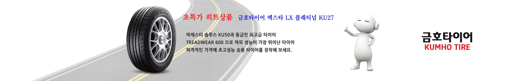 금호타이어 엑스타 LX 플래티넘 KU27